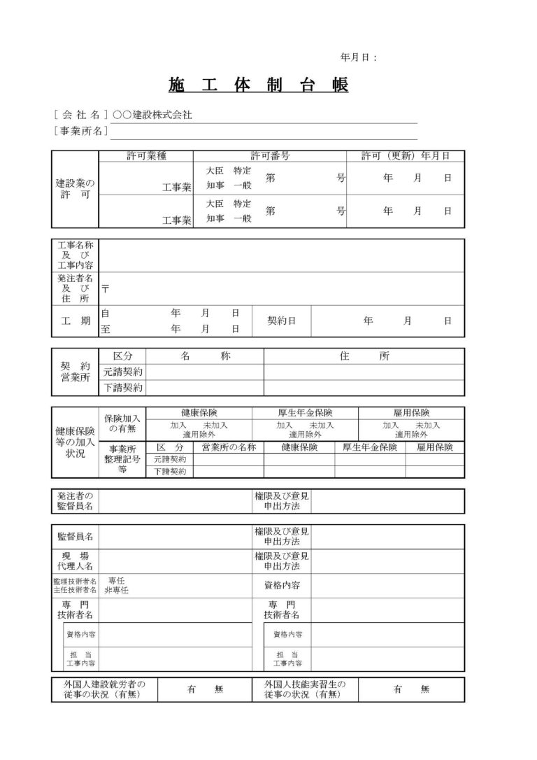施工 体制 台帳 国土 交通 省
